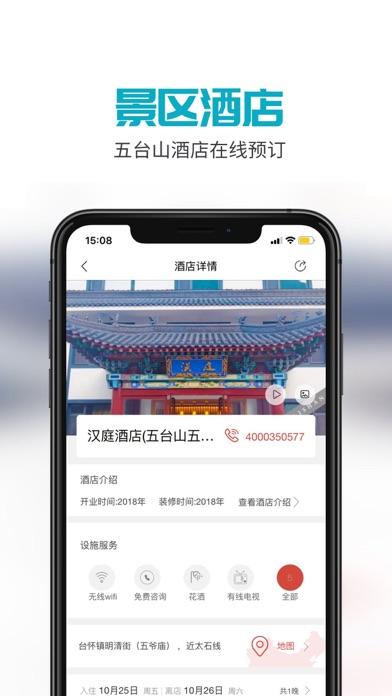 Screen Shot 智慧五台山 3
