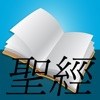 聖經閱讀 - iPhoneアプリ