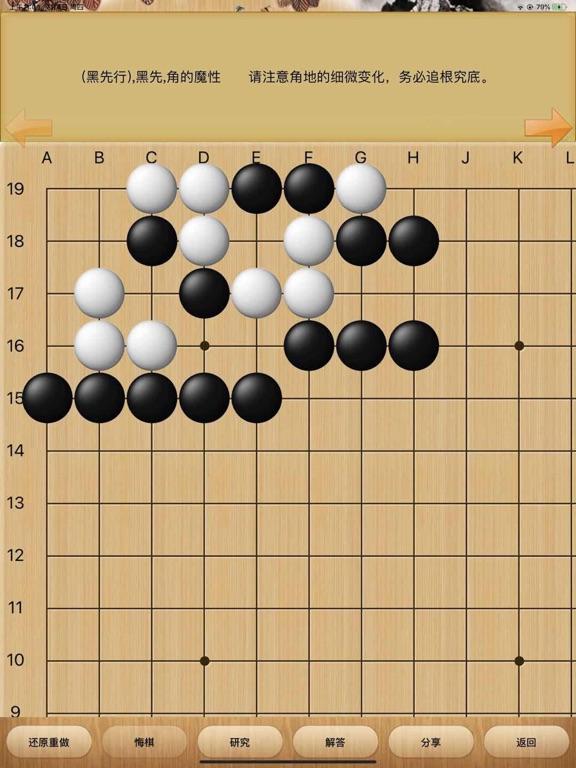 囲碁詰棋宝鑑のおすすめ画像1