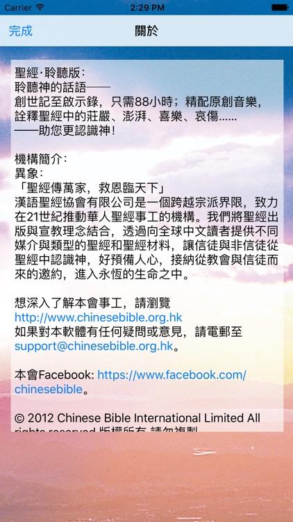 聖經‧粵語聆聽版 Audio Bible Cantonese screenshot-4