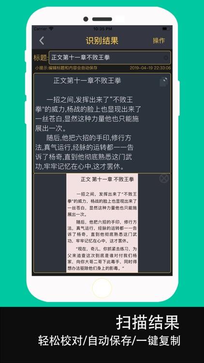 扫描全能王-cam scanner pro