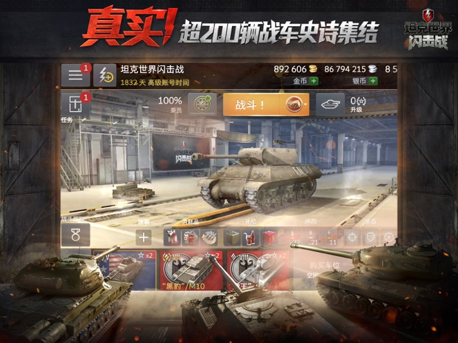 坦克世界闪击战-5