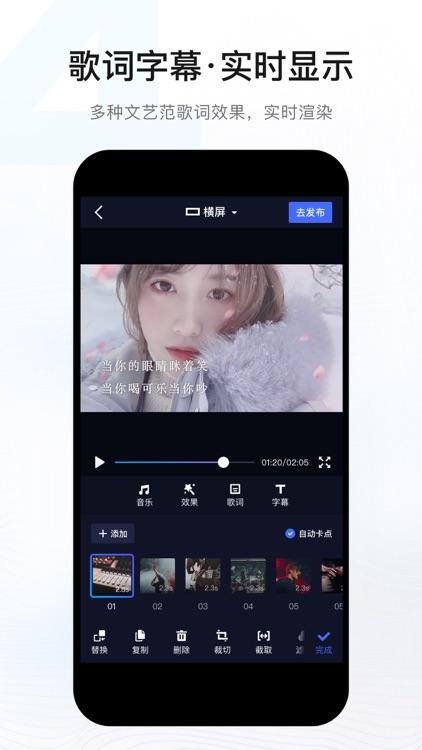 腾讯音兔-视频剪辑卡点神器 screenshot-4