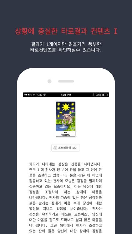 복면타로 screenshot-5