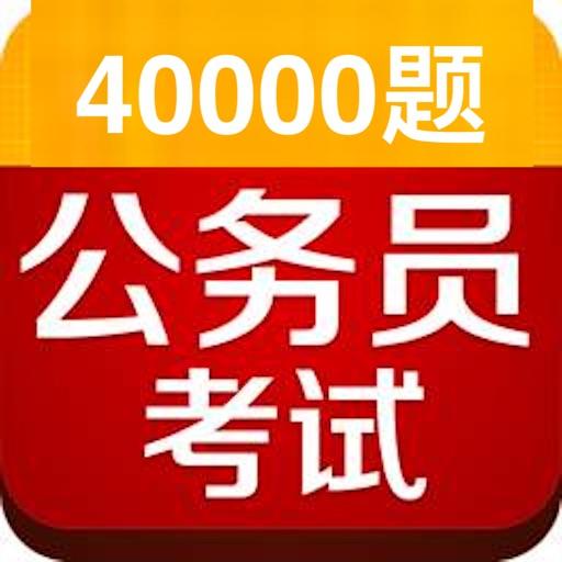 公务员考试40000题
