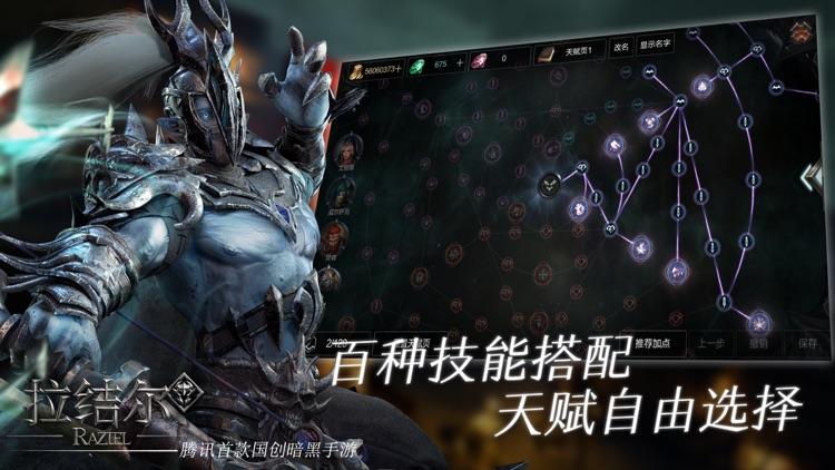 拉结尔 screenshot-2