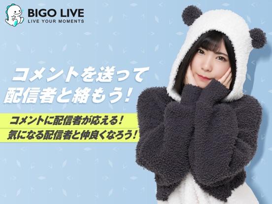 BIGO LIVE(ビゴライブ)- SNS系配信アプリのおすすめ画像4