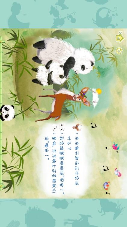熊貓多多系列 05 - 我会做 screenshot-3