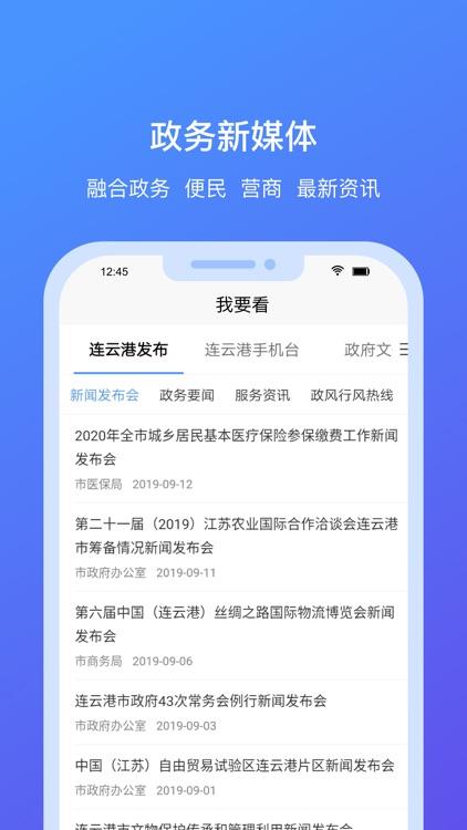 我的连云港 screenshot-4