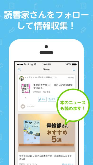 読書管理ブクログ - 本棚/読書記録 ScreenShot4