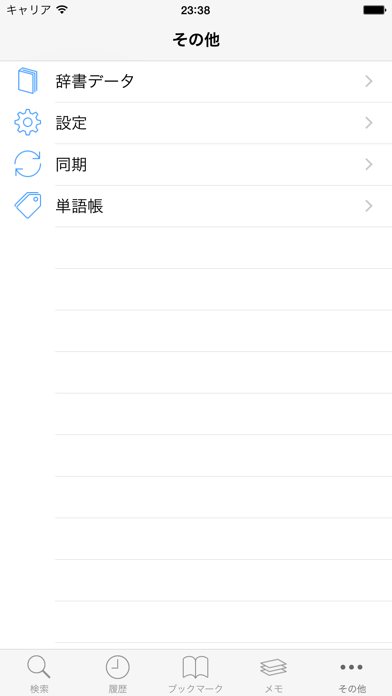 Handy 英辞郎 . ScreenShot4