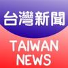 台灣新聞-最新