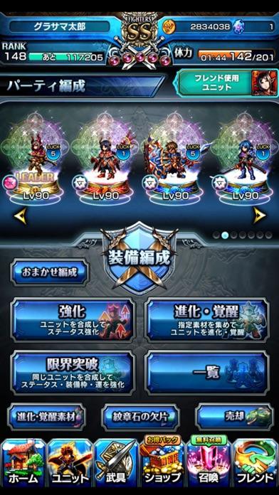 グランドサマナーズ screenshot1