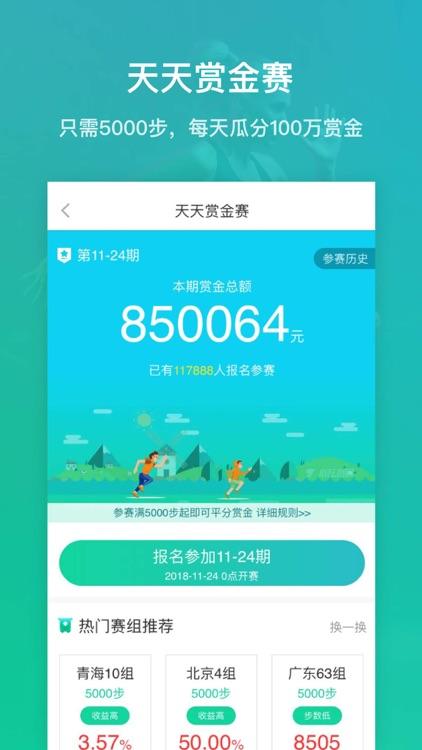 悦动圈Pro-跑步记步运动软件助手 screenshot-6