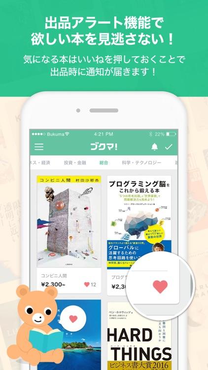 フリマアプリ - ブクマ! 本のフリマでかんたん出品 screenshot-3