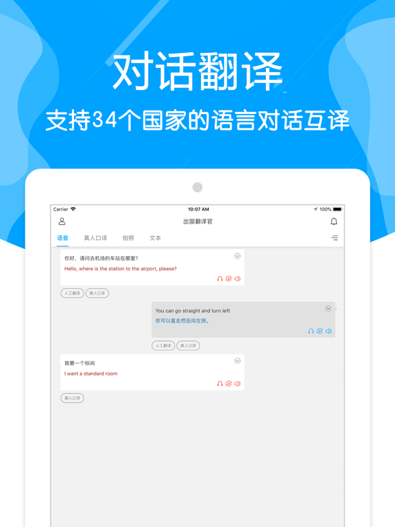 Screenshot #4 pour Global translator-voice app