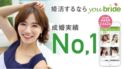 youbride(ユーブライド)婚活・マッチングアプリ ScreenShot9