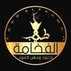 Teeb AL Fkhamh