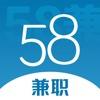 58兼职-靠谱的兼职赚钱平台