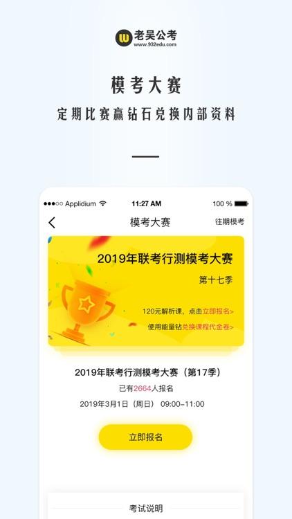 老吴公考-公务员事业单位考试上岸神器 screenshot-4