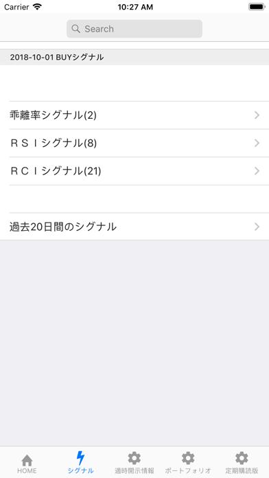 株底アラート ScreenShot2