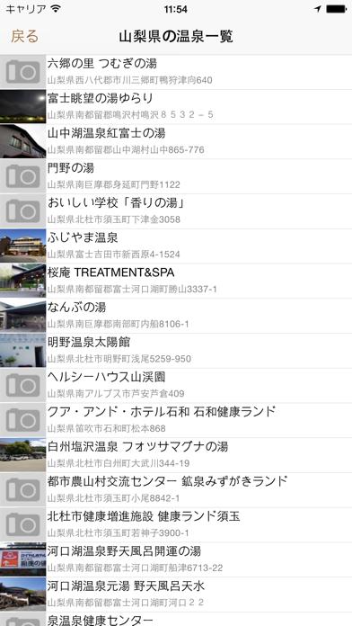 全国日帰り温泉マップ ScreenShot2