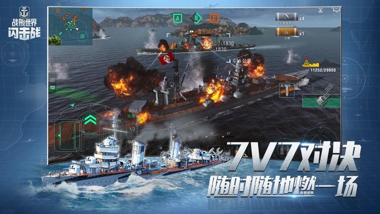 战舰世界闪击战 screenshot-3