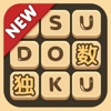 Sudoku - number puzzles - iPhoneアプリ