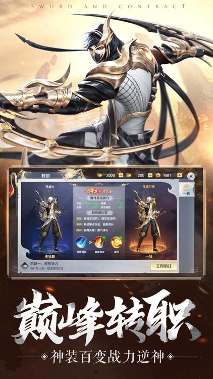 剑与契约-3D魔幻暗黑动作手游 screenshot-3