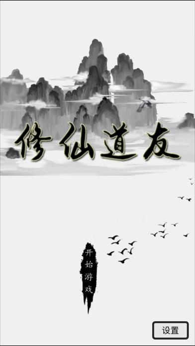 修仙道友 screenshot 1