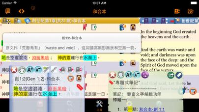 Handy Bible Chinese Pro 隨手讀聖經のおすすめ画像4