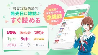 マンガMee-人気の少女漫画が読めるマンガアプリのおすすめ画像3