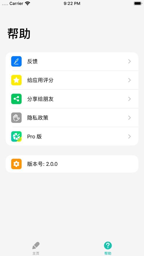 不折叠输入法 App 截图