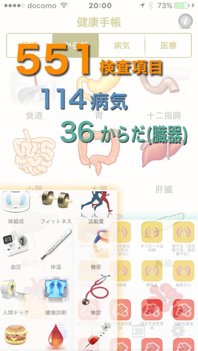 健康手帳:運動,検診,血液の記録で病気診断と健康管理のおすすめ画像1