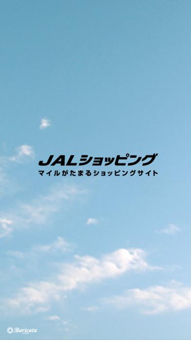 JALショッピング マイルがたまるショッピングアプリ ScreenShot4