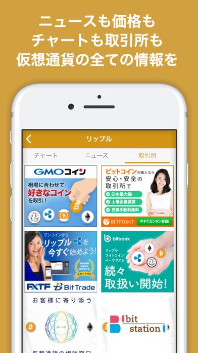 BitNews ビットニュース- 仮想通貨ニュースアプリ - 窓用