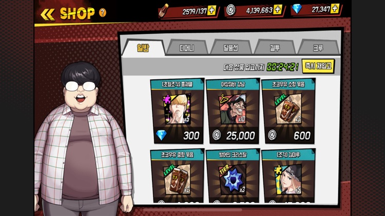 외모지상주의 screenshot-8