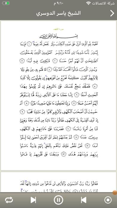 سورة الكهف alkahfلقطة شاشة3