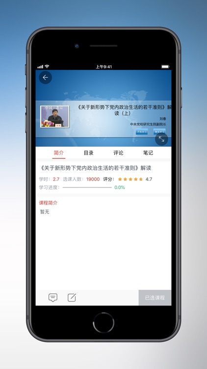 干部在线学习 screenshot-3