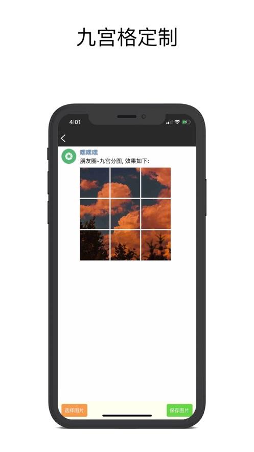 朋友圈X计划 App 截图