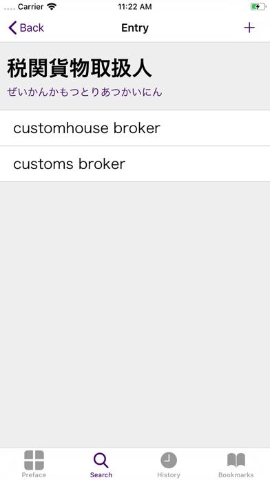 和英英和ビジネス・経済用語辞典 ScreenShot1