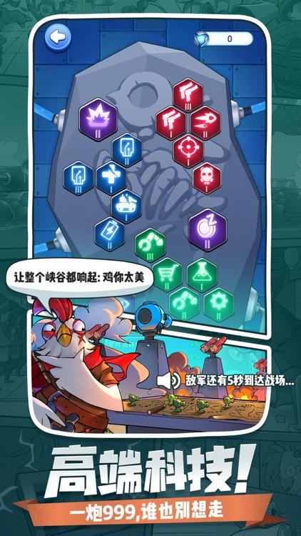 小兵别嚣张 screenshot-3
