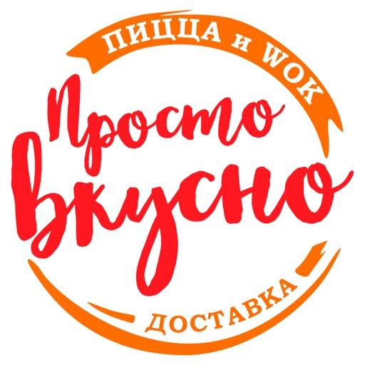 Просто Вкусно | Санкт-Петербур
