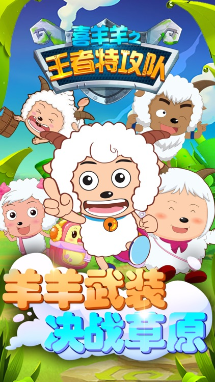 喜羊羊之王者特工队 - 喜羊羊与灰太狼官方正版游戏