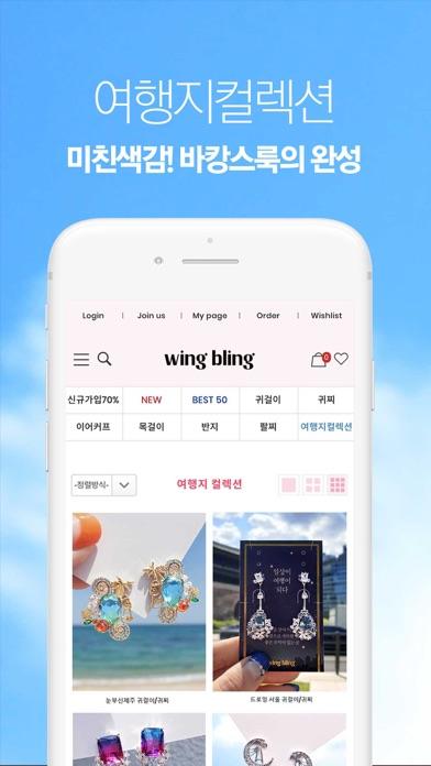 윙블링 WingBling for Windows