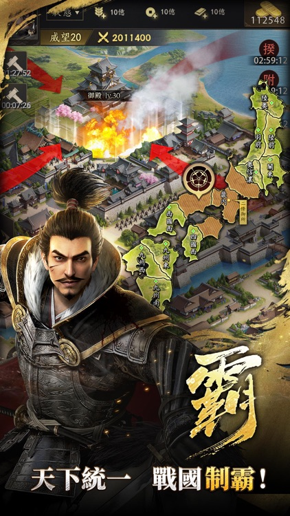 霸王之野望-經典策略國戰SLG手游 screenshot-3