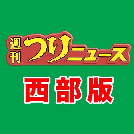 九州、山口エリアの釣り専門新聞「週刊つりニュース 西部版」