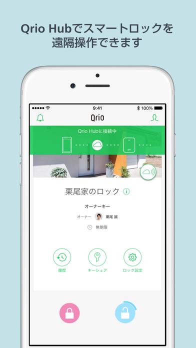 Qrio Smart Lock(キュリオスマートロック)のおすすめ画像5
