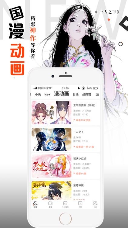 腾讯动漫-二次元动漫阅读平台 screenshot-3