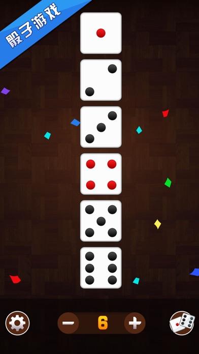 骰子 - 酒吧、聚会大话骰摇一摇屏幕截图1